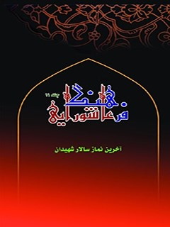 فرهنگ عاشورایی: شخصیت و زندگانی امام حسین (علیه السلام) جلد 11