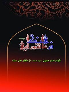 فرهنگ عاشورایی: شخصیت و زندگانی امام حسین (علیه السلام) جلد 12