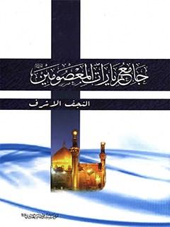 جامع زيارات المعصومين عليهم السلام جلد 2
