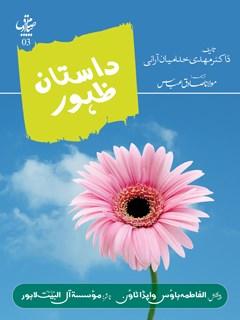 داستان ظہور