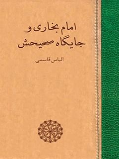 امام بخاری و جایگاه صحیحش