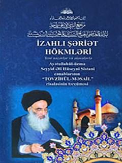 İZAHLI ŞƏRİƏT HÖKMLƏRİ