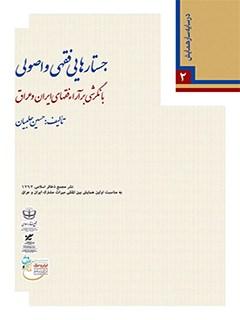 جستارهایی فقهی و اصولی با نگرشی بر آراء فقهای ایران و عراق