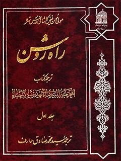 راه روشن: ترجمه المحجه البیضاء فی تهذیب الحیاء جلد 1