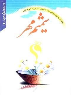 پرسش ها و پاسخ های قرآنی جلد 2