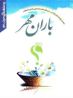 پرسش ها و پاسخ های قرآنی جلد 3
