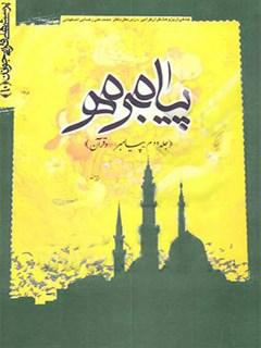 پرسش ها و پاسخ های قرآنی جلد 10