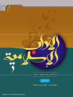 الآداب الاسلاميه جلد 2