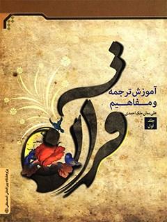 آموزش ترجمه و مفاهیم قرآن جلد 1