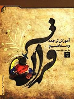 آموزش ترجمه و مفاهیم قرآن جلد 2