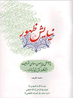 نیایش ظهور: پژوهشی پیرامون دعای شریف اللهم کن ولیک...