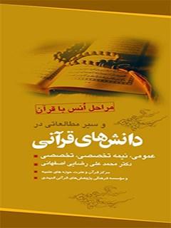 انس با قرآن و سیر مطالعاتی در دانش های قرآنی (عمومی - نیمه تخصصی - تخصصی)