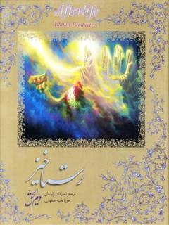 رستاخیز- یوم الحق- Afterlife