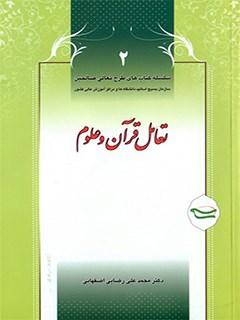 تعامل قرآن و علوم
