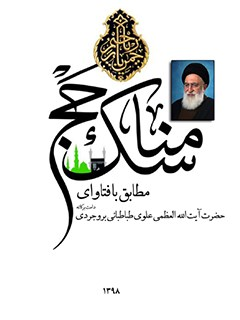 مناسک حج آیت الله العظمی حاج سید محمد جواد علوی بروجردی