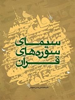 سیمای سوره های قرآن (کلیات، ویژگی ها، اهداف، محتوا)