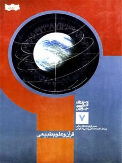 قرآن و علوم طبیعی