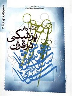 شگفتی های پزشکی در قرآن