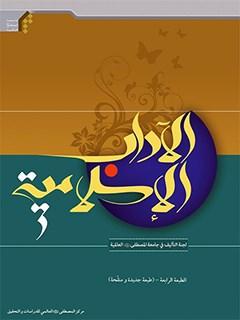 الآداب الاسلاميه