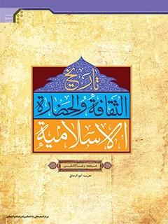 تاريخ الثقافة والحضارةالاسلامية