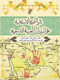 تاثير الثورة الاسلامية علي البلدان العربية