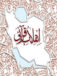 انقلاب قرآنی