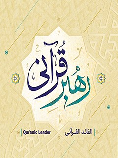 رهبر قرآنی