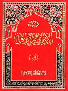 موسوعه  الامام الصادق عليه السلام جلد 4