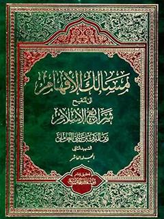 مسالك الافهام الي تنقيح شرائع الاسلام جلد 10