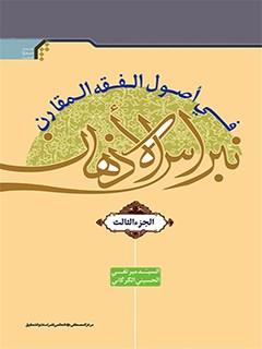 نبراس الاذهان في اصول الفقه المقارن جلد 3