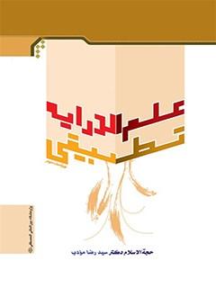 علم الدرایه تطبیقی: بررسی تطبیقی اصطلاحات حدیثی شیعه و اهل سنت