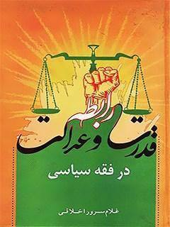 رابطه قدرت و عدالت در فقه سیاسی