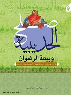صلح الحديبيه وبيعه الرضوان: قراءه جديده في الاهداف وسير الاحداث ومصادر الروايه