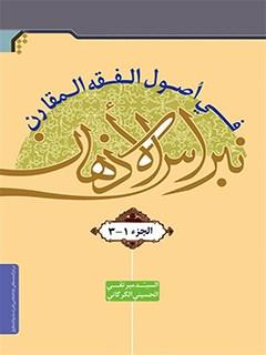 نبراس الاذهان في اصول الفقه المقارن