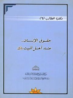 حقوق الانسان عند اهل البيت (عليهم السلام)