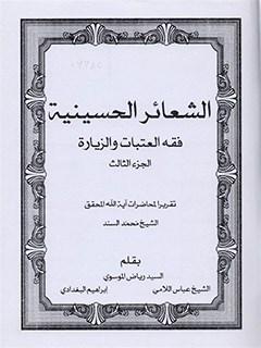 الشعائر الحسينيه بين الاصاله والتجديد جلد 3
