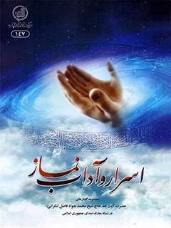 اسرار و آداب نماز