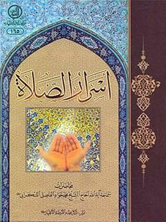 اسرار الصلاه