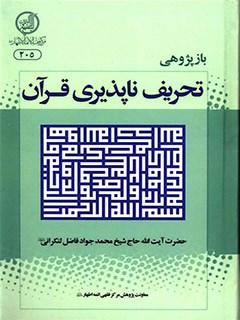 بازپژوهی تحریف ناپذیری قرآن
