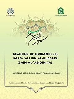 BEACONS OF GUIDANCE (6) IMAM 'ALI IBN AL- HUSSAIN ZAIN AL-'ABIDIN ('A)