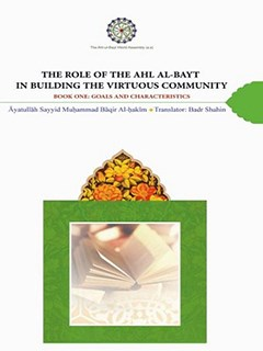 THE ROLE OF THE AHL AL-BAYT ('a) IN Building THE VIRTUOUS COMMUNITY