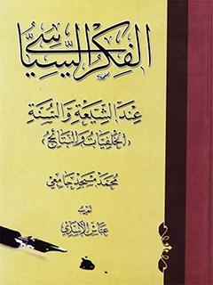 الفكر السياسي عند الشيعه و السنه (الخلفيات و النتائج)