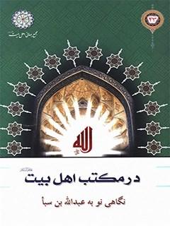 نگاهی نو به عبدالله بن سبا