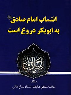انتساب امام صادق علیه السلام به ابوبکر دروغ است