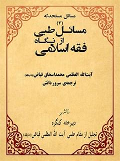 مسائل طبی از نگاه فقه اسلامی