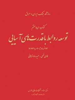 روز شمار جنگ ایران و عراق : وسعه روابط با قدرت های آسیایی 24 خرداد تا 30 مرداد 1364 جلد 37
