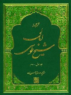 امالی شیخ طوسی (عربی- فارسی)