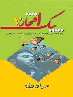 پیک افتخار 3 - صیاد دل : خاطراتی از زندگی امیر سپهبد علی صیاد شیرازی