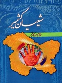 شیعیان کشمیر (از آغاز تا دوره معاصر)