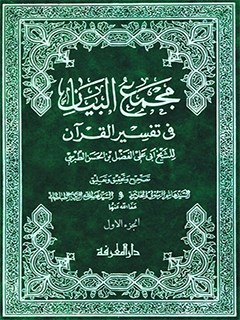 مجمع البيان في تفسير القرآن جلد 1